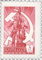 Worker and Kolkhoz Woman, Stamp, Soviet Union, Vera Mukhina, Moscow, Russia, 1976