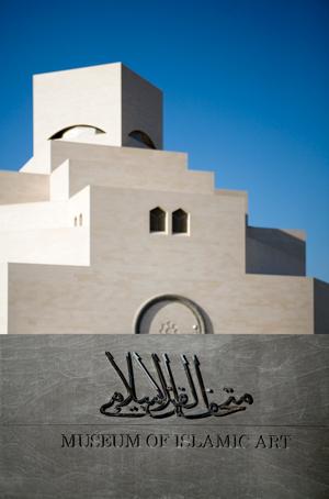 i m pei doha architectournet museum of islamic art mia